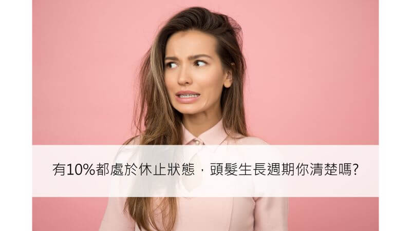 有10%都處於休止狀態,頭髮生長週期你清楚嗎?